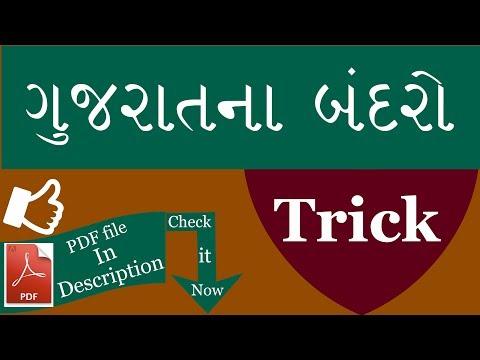 Name of Ports In Gujarat | ગુજરાતના બંદરો