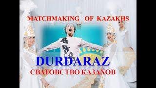 DIMASH – Matchmaking of Kazakhs. DURDARAZ. Сватовство казахов. ДУРДАРАЗ