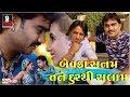 Jignesh Kaviraj - Bewafa Tane Dur Thi Salam | Exclusive CINEMAGIC Interview | CMW Gujarati