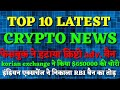 Latest cryptocurrency update and bitcoin news