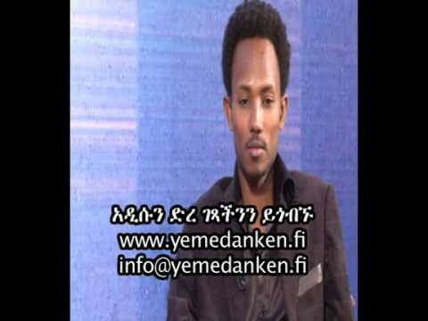 Download 112 Aseged Abebe part 1