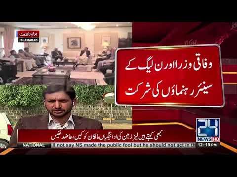 Nawaz Sharif Called Meeting For PMLN Leaders - 08th November 2017