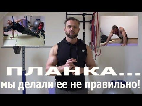 Забудь Про Планку!!!