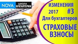 Изменения в 2017 году для бухгалтеров #3. Изменение отчетности по страховым взносам!(, 2017-03-25T15:00:06.000Z)