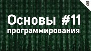 Основы Программирования - #11 - Первая программа (Калькулятор на JavaScript)