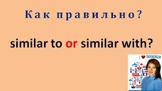 Урок 6: Similar to или similar with?