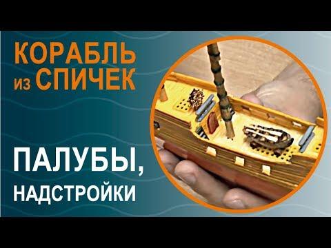 Корабль из спичек, ч.4, «Палубы и надстройки» | Моделирование с УФ смолой