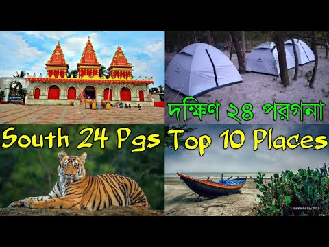 Top 10 Places in South 24 Parganas To Visit | South 24 Parganas Visiting Places | South 24 Pgs Tour