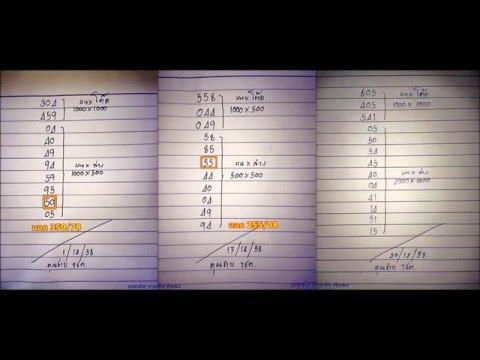 เลขเด็ด 30/12/58 คุณชาย รชต หวย งวดวันที่ 30 ธันวาคม 2558