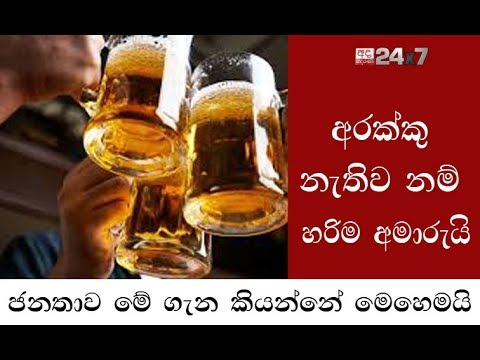 Without arrack -  it is very difficult - 22-11-2017