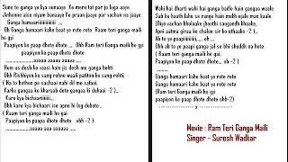 Ram Teri Ganga Maili( Ram Teri Ganga Maili) Free karaoke with lyrics by Hawwa -