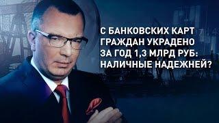 С банковских карт граждан украдено за год 1,3 млрд руб: наличные надежней?