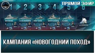 Кампания «Новогодний поход» | 18+ | [World of Warships]