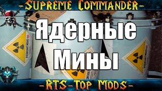 """Supreme Commander FA """"Ядерные Мины!"""" Нужно Больше МИН! EMP 032"""