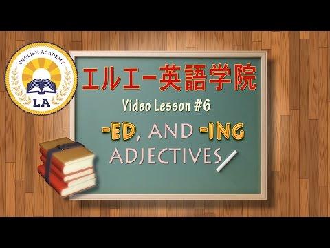 形容詞の使い分け '-ed と -ing'