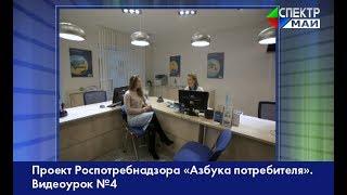 Проект Роспотребнадзора «Азбука потребителя». Видеоурок №4