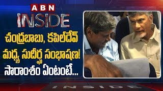 Focus on Chandrababu Naidu meet with Kapil Dev | Inside