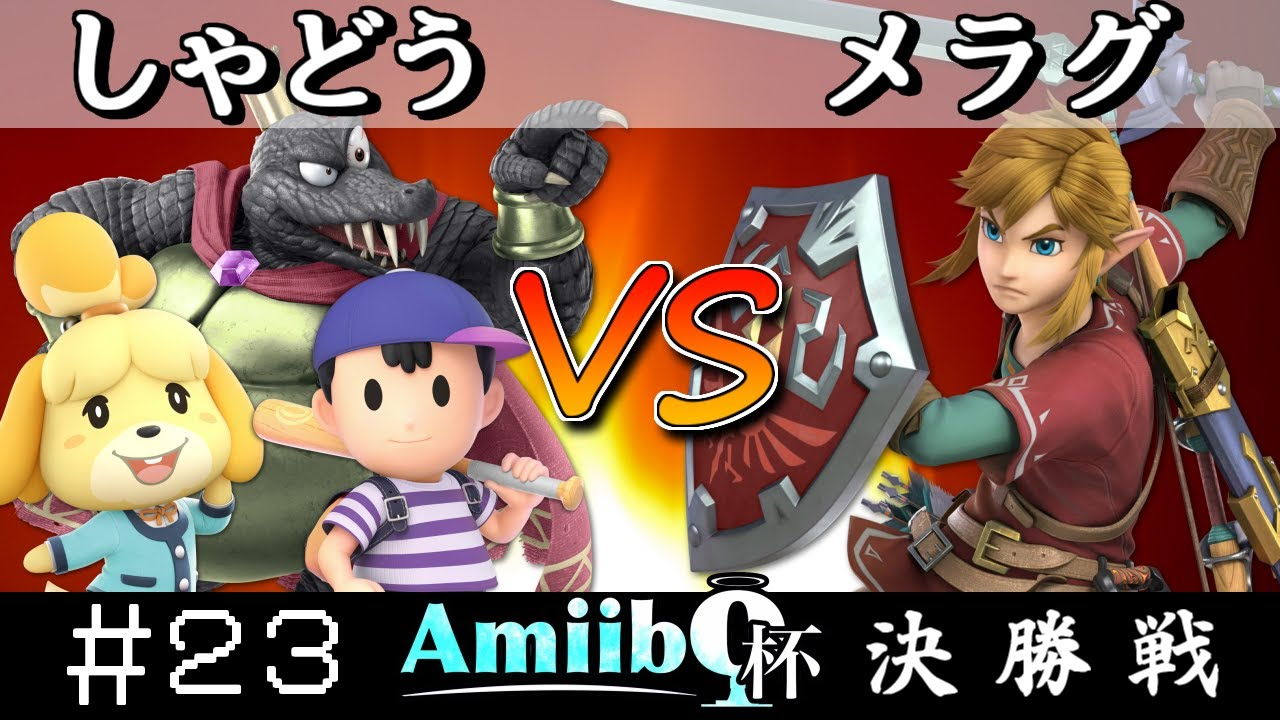 【スマブラSP】第23回amiibo杯 決勝戦 しゃどう(ネス/しずえ/キングクルール) VS メラグ(リンク)
