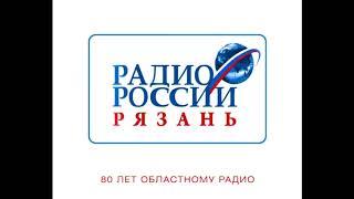 Врезка Радио России ГТРК Ока 2012. Radio Rossii GTRK Oka Sign On