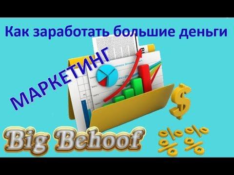 Отзыв о проекте Big Behoof. Проект вызывает доверие в сети.  Как заработать большие деньги.