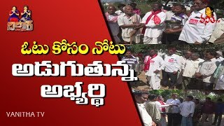 ఓటు కోసం నోటు అడుగుతున్న అభ్యర్థి | Dildar Varthalu | Vanitha TV