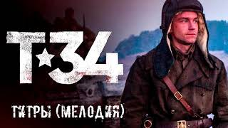 Т-34 - Титры (Мелодия)