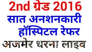 2nd grade 2016 latest news , rpsc second grade teacher vacancy 2016 Ajmer dharane se live