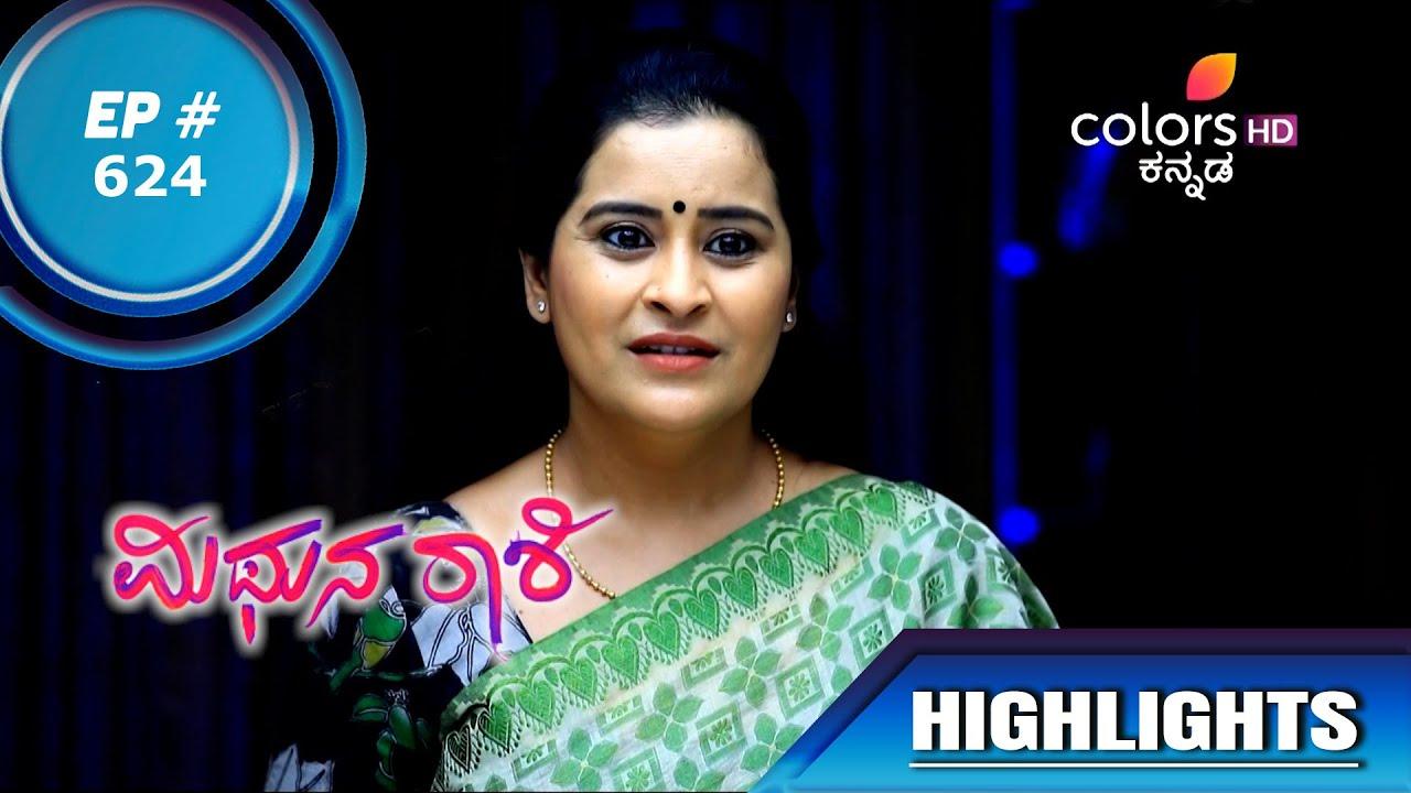 Download Mithuna Raashi   ಮಿಥುನ ರಾಶಿ   Episode 624   Highlights