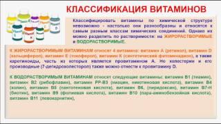 видео Классификация витаминов