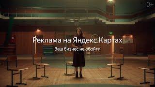 Реклама на Яндекс.Картах
