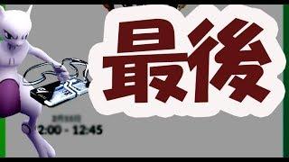 【ポケモンGO】これが最後のEXレイドに!一部ユーザーさん向けに再度お知らせ thumbnail