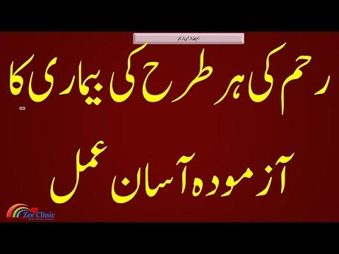 Raham ki Har Bemari ka Hal | Infertility Treatment |  رحم کی ہر بیماری کا بہت آسان ؑعمل