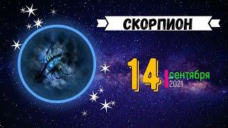 СКОРПИОН  ГОРОСКОП НА ЗАВТРА 14 СЕНТЯБРЯ 2021.ГОРОСКОП НА СЕГОДНЯ 14 СЕНТЯБРЯ 2021