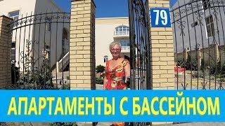 Апартаменты с БАССЕЙНОМ, отдых в Витязево на Горьгого 79, ВИДЕО ОБЗОР