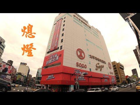 20年從小到大陪伴的回憶。SOGO新竹站前店熄燈。市民大合唱見證這歷史一刻。 - YouTube