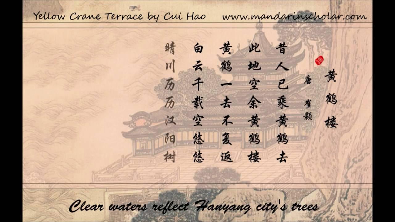 Cui Hao poem