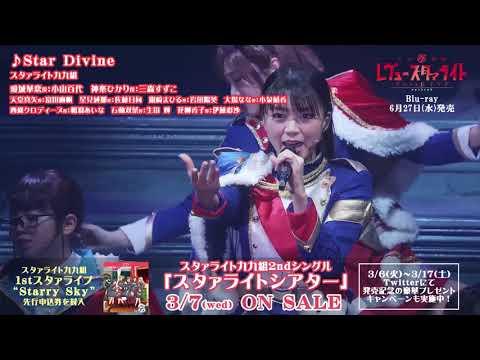 2ndシングル「スタァライトシアター」発売記念 「Star Divine」ライブ映像