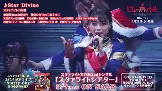 2ndシングル「スタァライトシアター」発売記念 「Star Divine」ライブ映像 thumbnail