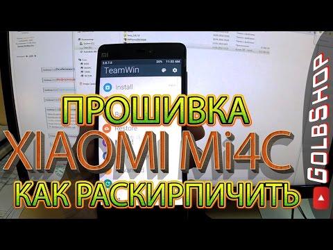 XIAOMI Mi4C. ПРОШИВКА с нуля. Разблокированный BOOTLOADER. Раскирпичить.(через MiFlash, TWRP)