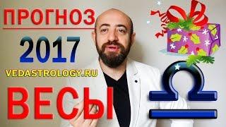 Гороскоп ВЕСЫ 2017 год. Ведическая астрология