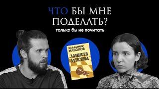 Набоков: жить играючи / Что бы мне поделать, только бы не почитать