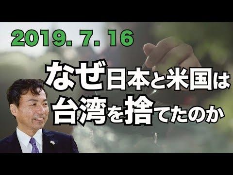 20190716 なぜ日本と米国は台湾を捨てたのか【及川幸久−BREAKING−】