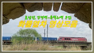 [철도영상] 화물열차 이런저런 영상모음-호남선 강경역~…