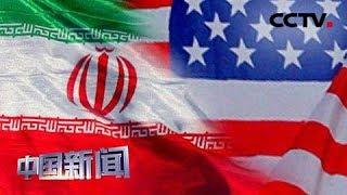 [中国新闻] 新闻观察:伊核协议再迎关键节点 欧洲斡旋恐难实现 | CCTV中文国际
