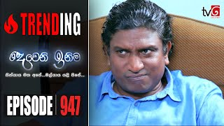 Deweni Inima | Episode 947 24th November 2020 Thumbnail