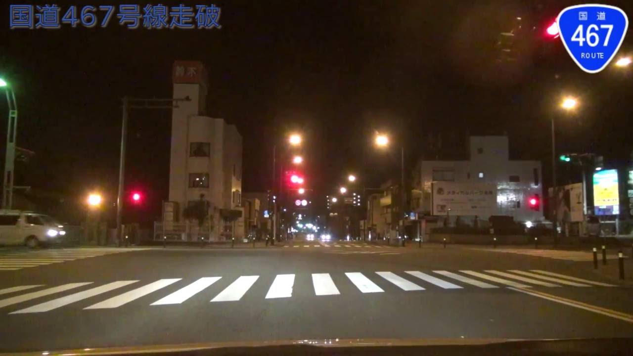 HD車載動画 国道走破】 国道467...