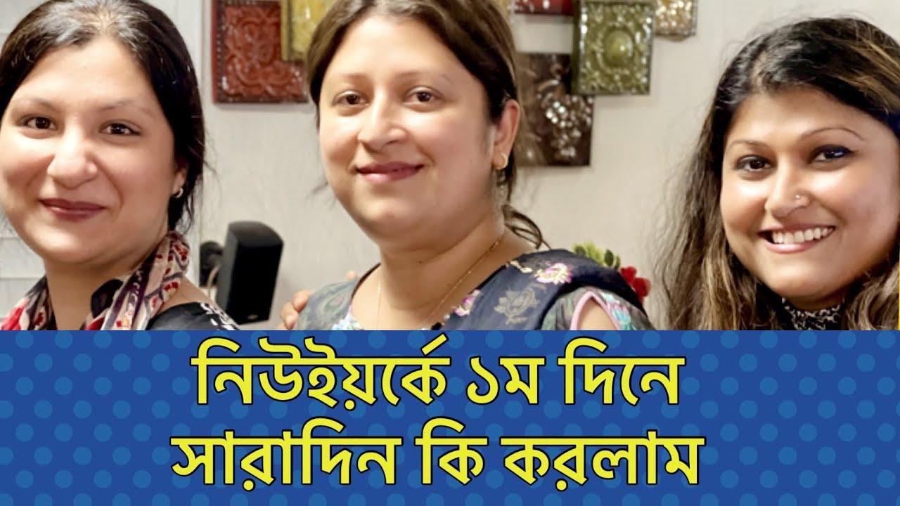 নিউইয়র্ক এ আমাদের ১ম দিনের সারাদিনের কাজকর্ম    2021 New York Travel Vlog Part - 1    Selina Rahman