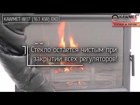 Каминная топка KAWMET W17 Dekor 16.1 кВт EKO. Видео 1