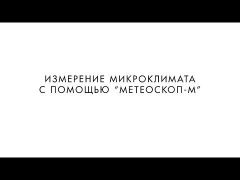 МЕТЕОСКОП-М - Измеритель параметров микроклимата