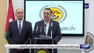 وزير المالية يعلن حزمة قرارات وإجراءات لدعم الاقتصاد الوطني والمواطن 18/3/2020